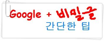 구글플러스 비밀글
