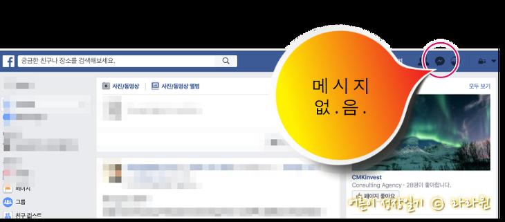 페이스북 메신저 알람 낚시