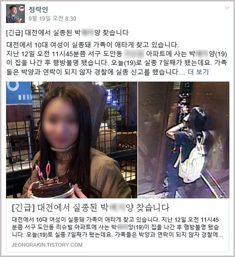 대전 여대생 실종 관련 'SNS시민동맹' 공식 입장