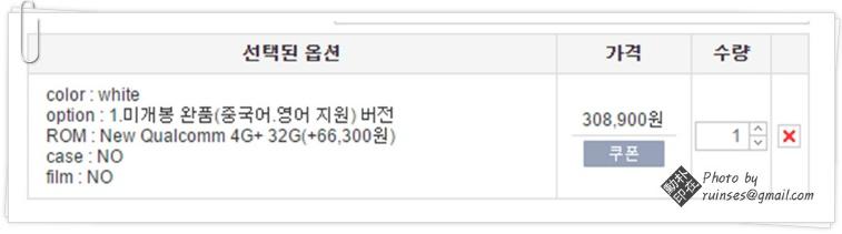 큐텐 샤오미 홍미노트3 프로 가격