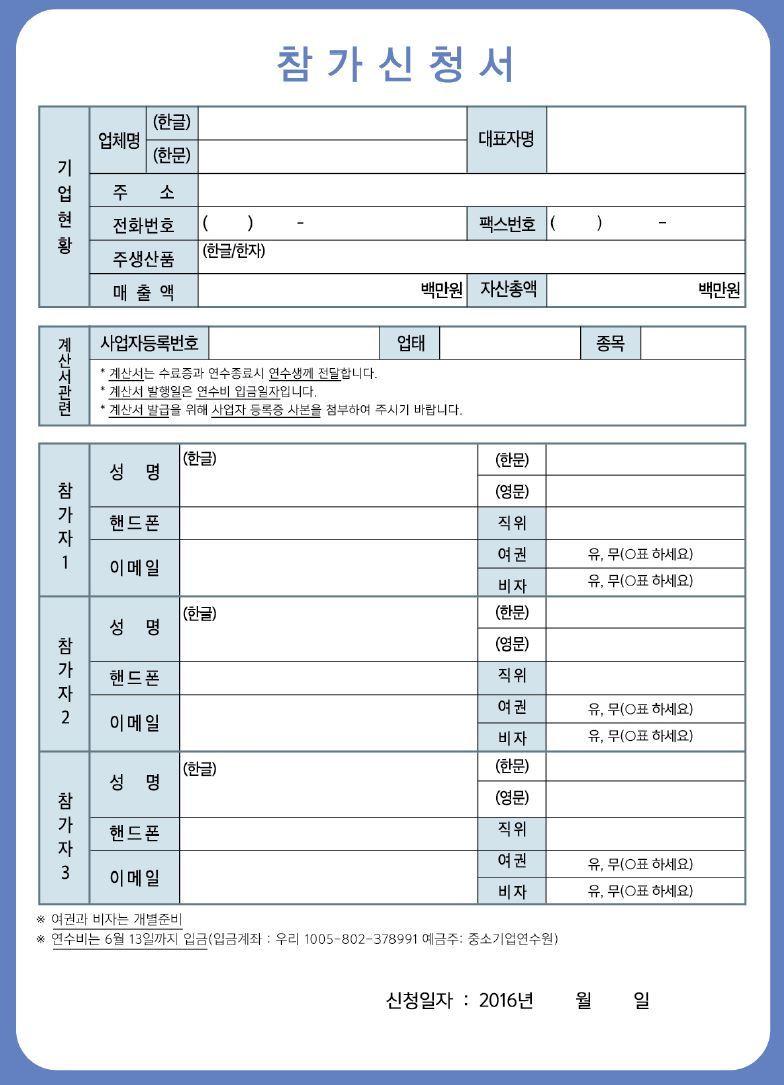 중국ICT성공기업 및 유통시장 체험연수 참가신청서