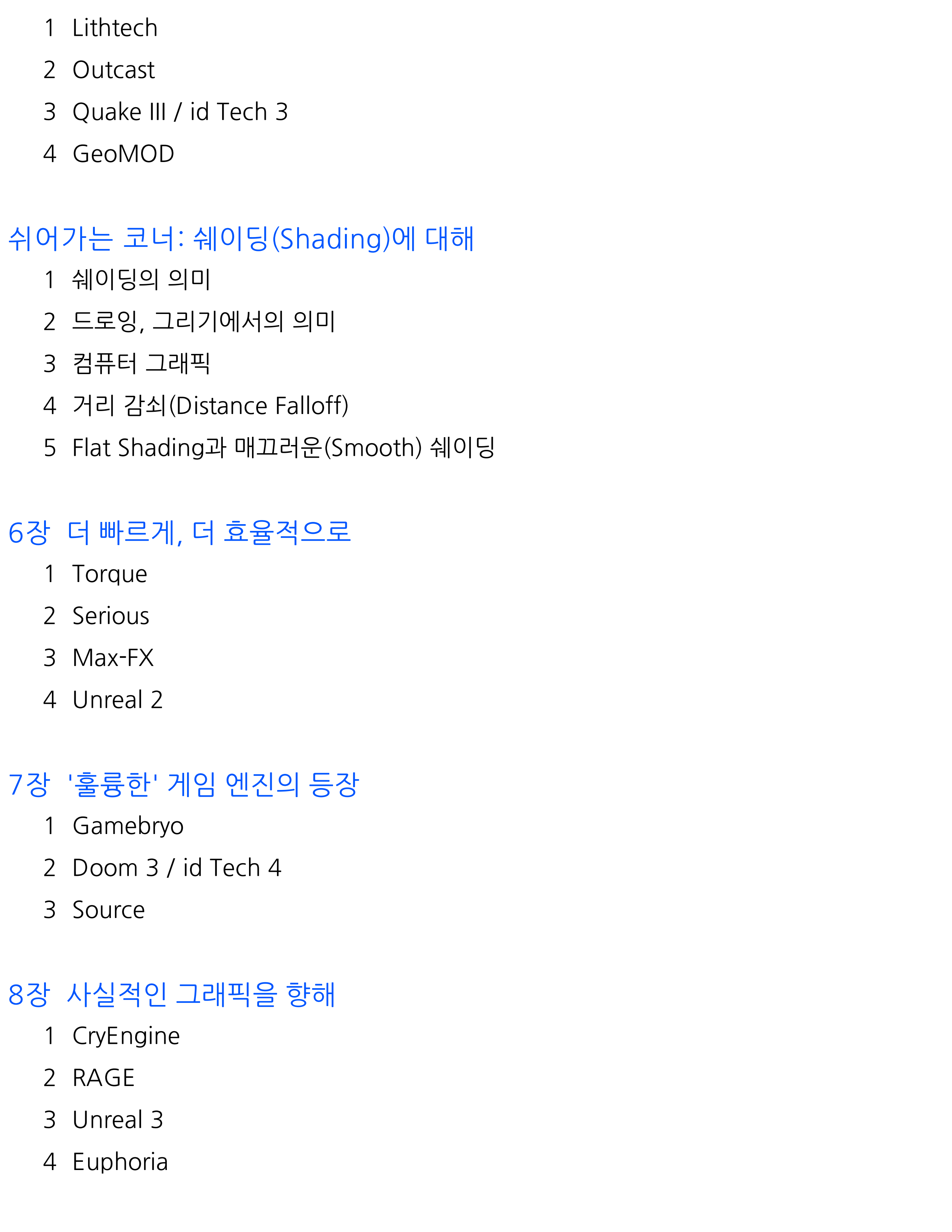 3D geim enjin, eoddeohge baljeo - jeonhyeonseog_04