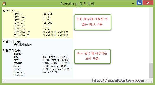 [그림2] 비교 구문과 파일 크기 상수