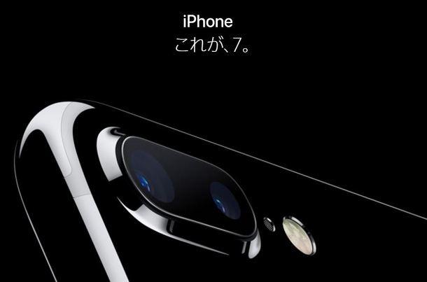 아이폰7 무광블랙 9/16 발매일 당일치기 일본 애플스토어 현장 구매 후기
