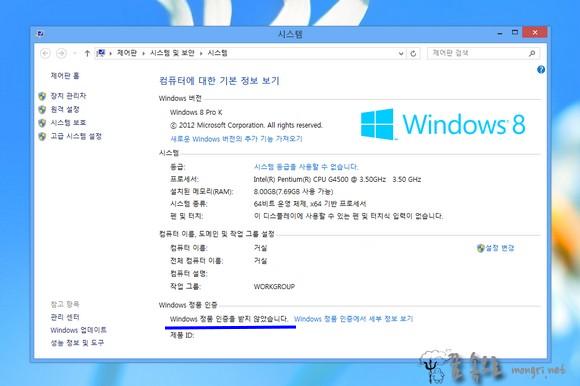 윈도우8 시스템 정보