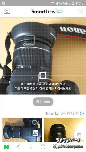 네이버 스마트렌즈, 네이버앱 이미지검색