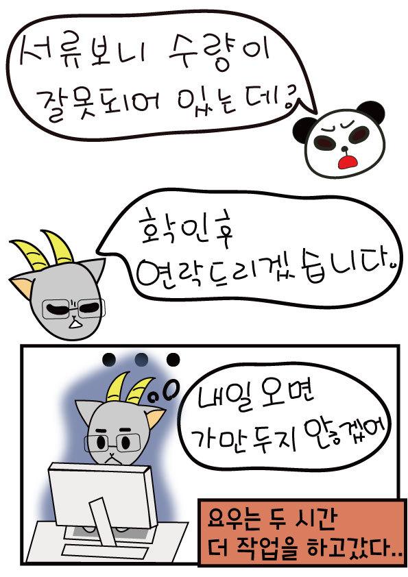 직장인 공감 웹툰