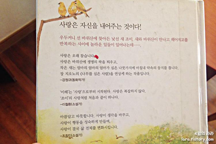 새를사랑한산_그림책