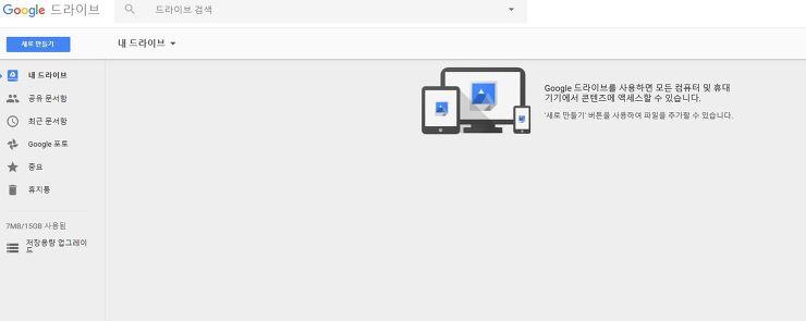 구글드라이브 메인