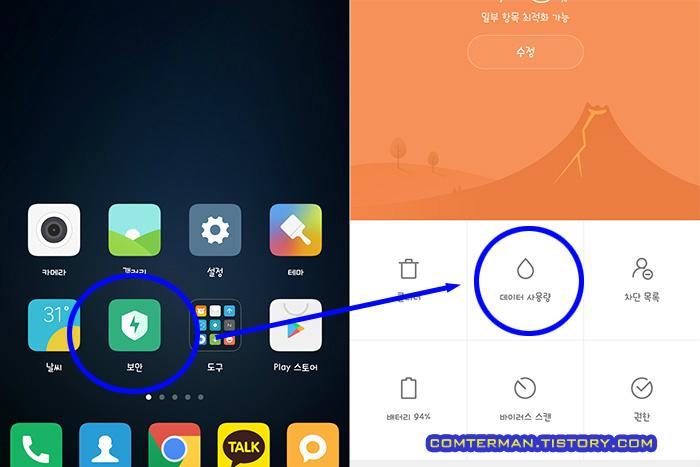샤오미 스마트폰 보안 앱