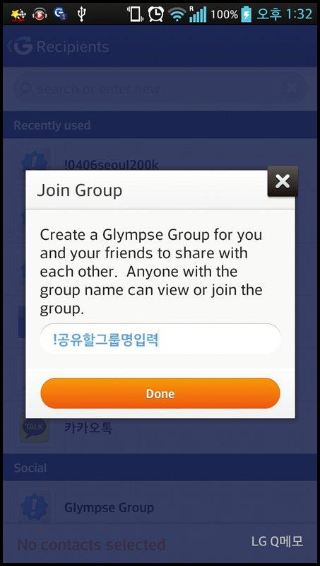 공유할 그룹명을 입력~!!