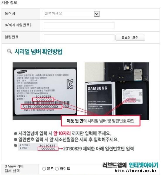 갤럭시노트3 S뷰커버 신청 10월 6일까지