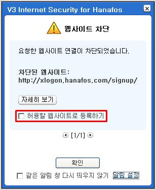 V3 플레티넘 개인정보 유출차단 웹사이트 차단 알림창