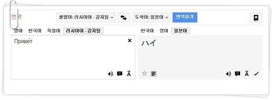 구글 번역기 다운