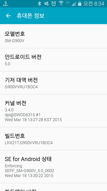2G폰 버라이즌 갤럭시 S5 롤리팝 5.0 OC4 업뎃 & 프레임웍패치 및 실사 모드