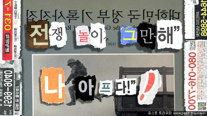 <전쟁놀이 My War> 동영상