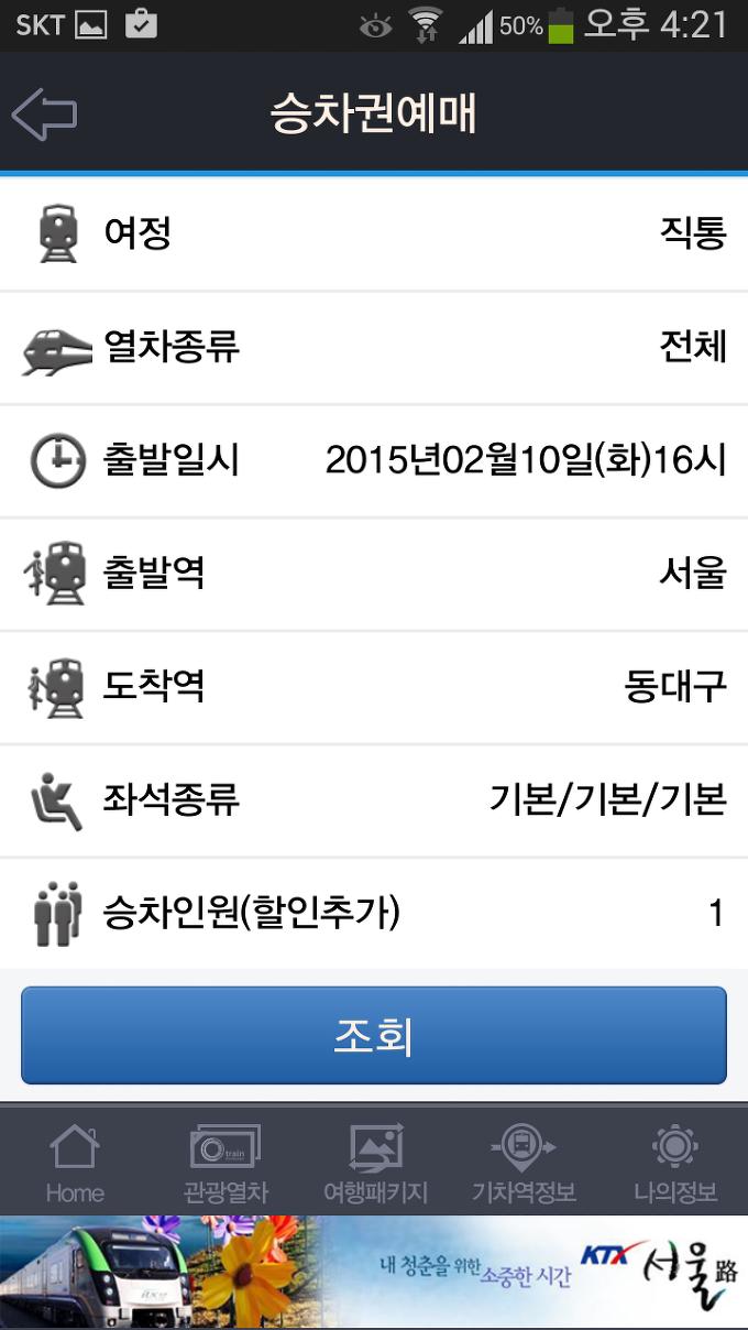 코레일톡, 설날 기차 예매, 기차표 변경, 기차표 예매, 기차표 어플,  코레일 어플,