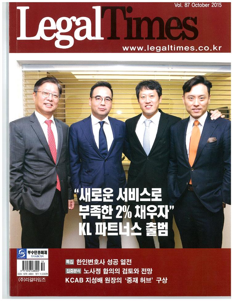 한국 대표 법률매거진, Legal Times 단독 인터뷰 Sep 2015