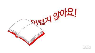 쉬운 단계부터 차례로 공부하자