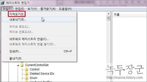 윈도우 7 이벤트 뷰어 이벤트 로그 서비스 에러(Event Log Service Error) 고치기