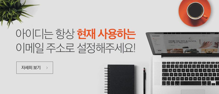 [안내] 보조이메일 수집 정책 변경