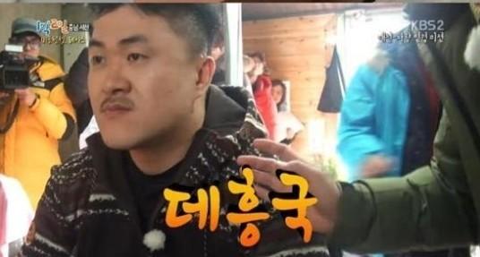 1박 2일 데프콘 데흥국