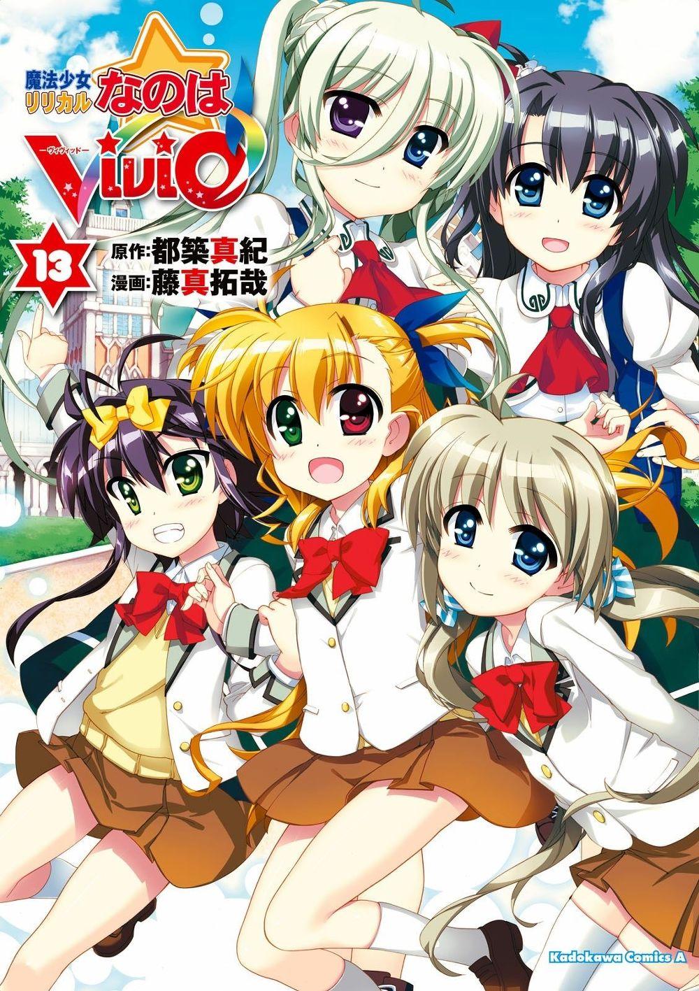 마법소녀 리리컬 나노하 ViVid 第13巻 (魔法少女リリカルなのはVivid 第13巻