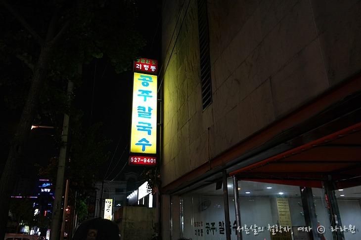 대전 데이트 코스, 얼큰이 칼국수 맛집, 대전 맛집