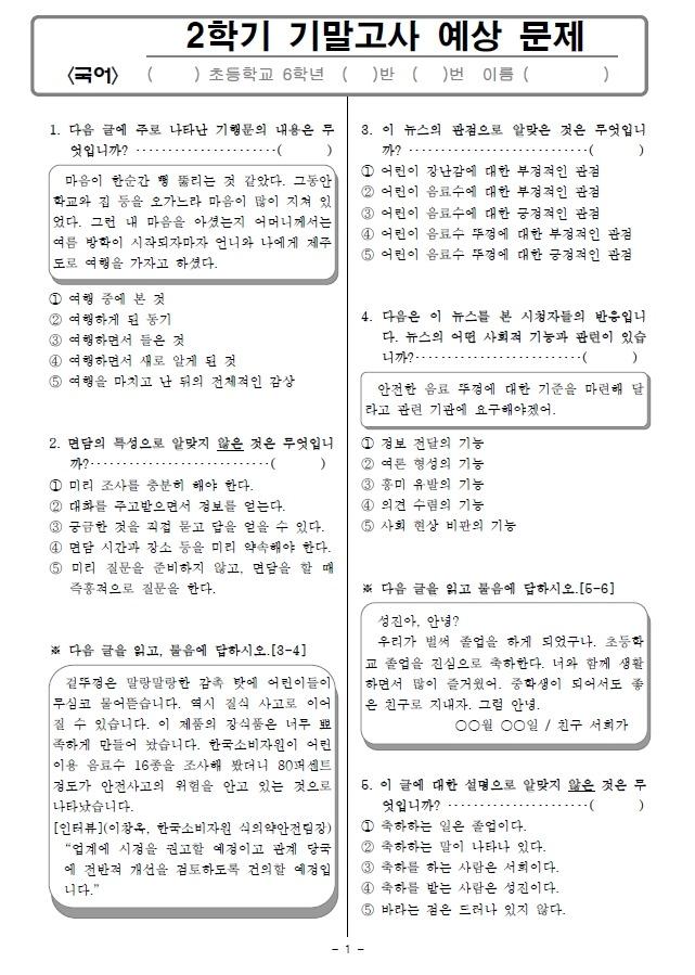 2014년 초등 6학년 2학기 기말고사 대비 예상문제 자료