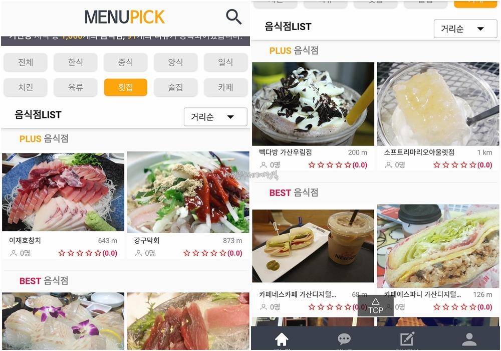 가산역 맛집 메뉴얼, 가산디지털단지 인근 직장인 점심 메뉴 고를 땐! 가산동맛집 <메뉴픽> 앱 추천
