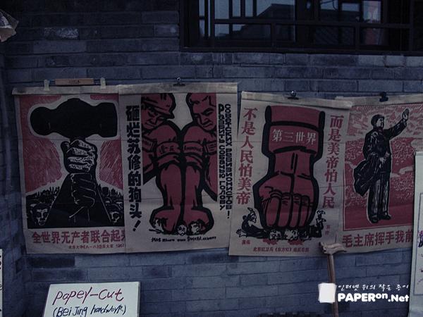 중국 특산물 점에 걸려 있는 포스터