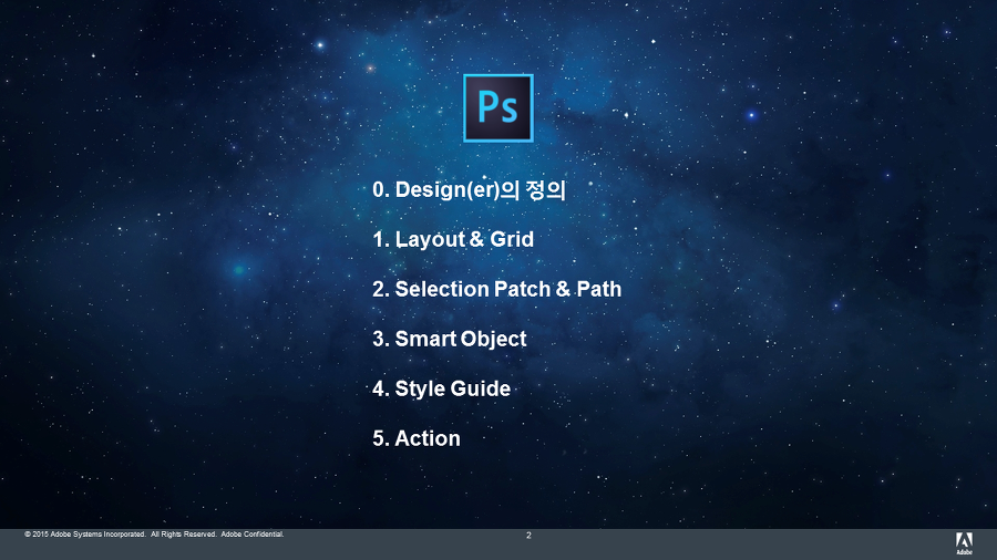 0.Design(er)의 정의 1.Layout&Grid 2.Selection Patch & Path 3.Smart Object 4.Style Guide 5.Action