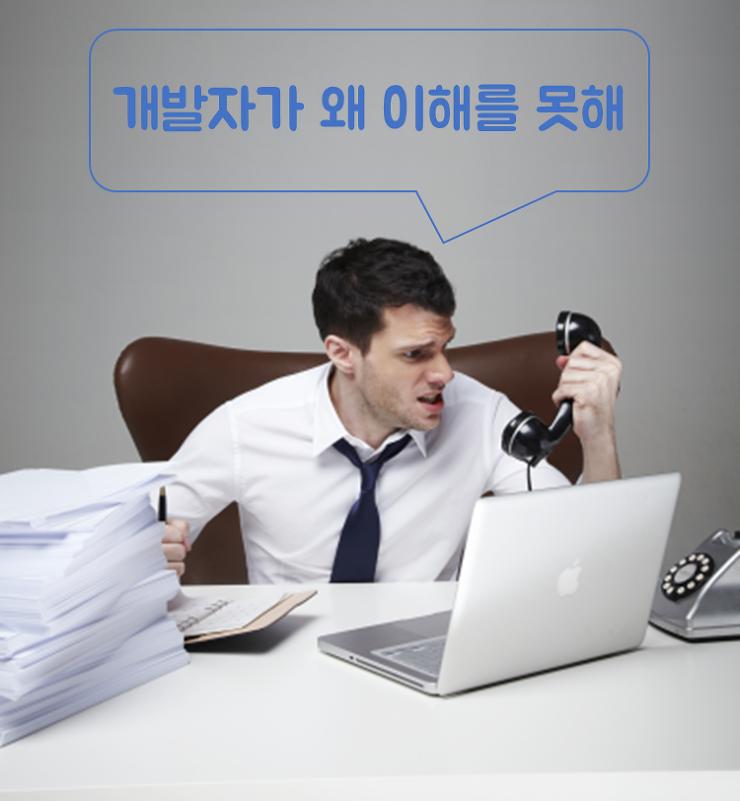 개발자와 의사소통