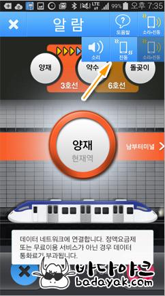 스마터서브웨이 지하철 앱 추천