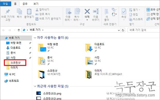 윈도우10 스크린샷 저장 하는 방법과 폴더 위치 찾는 방법