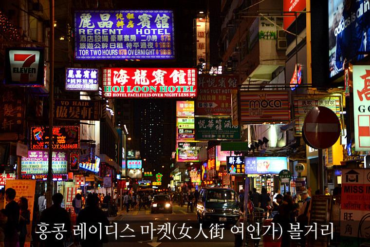 홍콩 레이디스 마켓(女人街) 볼 거리