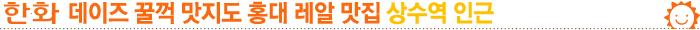 한화, 맛지도, 홍대, 레알, 상수역, 상수 맛집