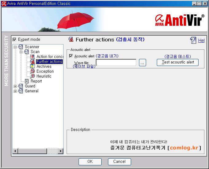 안티비르 (AntiVir) 검사 검출시 동작