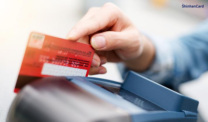 신용카드 올바른 사용법