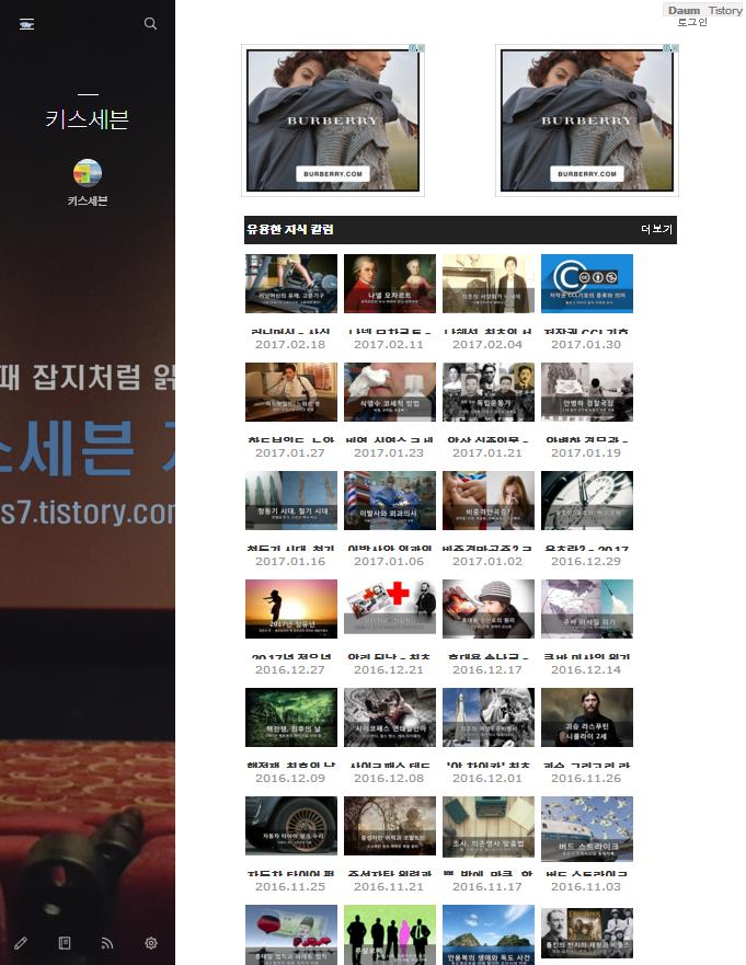 키스세븐 지식 블로그 누적방문자 100만명 돌파