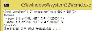 XmlWriter 개체로 특성 쓰기 예제 실행 화면
