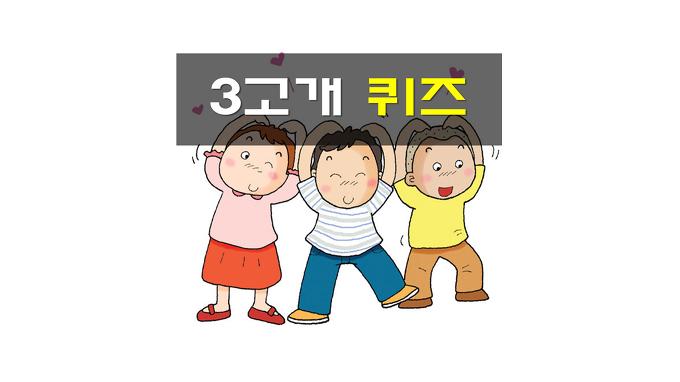 주일학교 PPT 게임 - 3고개퀴즈4 ( 레크레이션 )