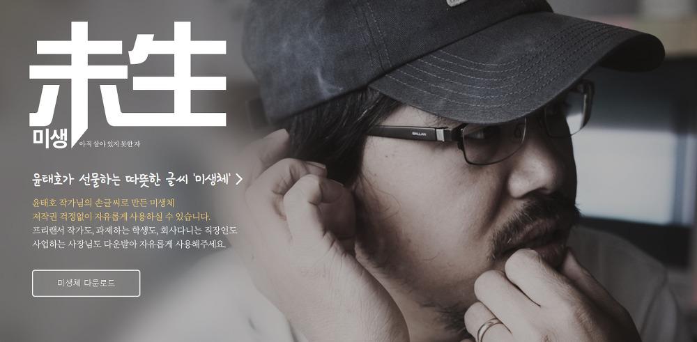윤태호 작가의 손글씨로 만든 무료 한글폰트  미생체 - Free Korean Font  MiSaeng
