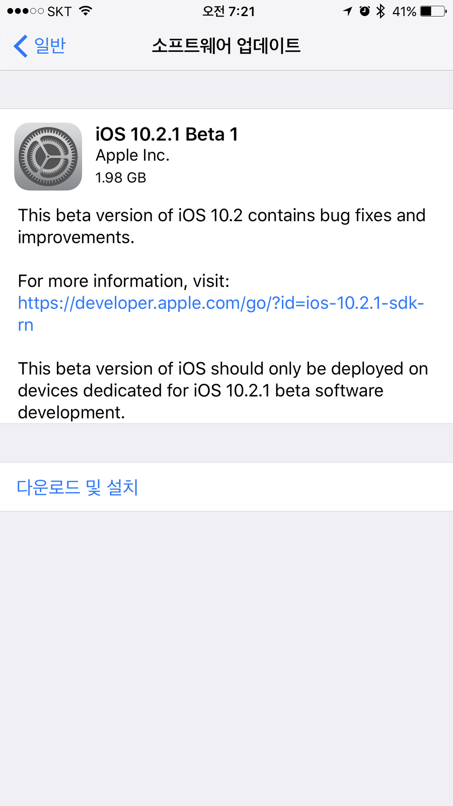 ios10.2.1 beta1
