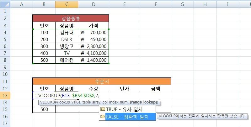 엑셀, Excel, VLOOKUP함수, HLOOKUP함수, 엑셀함수 사용법, Vertical, horizontal, 엑셀공부, 엑셀강의, 엑셀함수