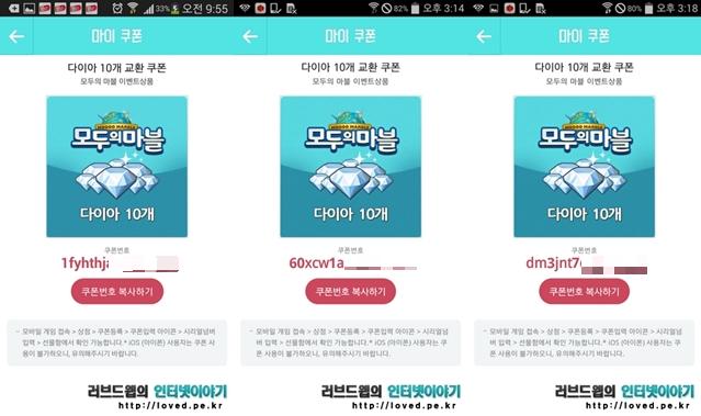 모두의 마블 다이아 쿠폰 6장, 러브드웹의 무료 나눔 이벤트