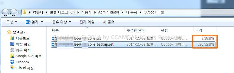 CCAMI, exchange activesync, IT, Microsoft, Microsoft Office, Office, Office 2013, Outlook, outlook 2013, outlook.com, PC, POP, POP3, Review, SMTP, 계정 설정, 데이터, 데이터 백업, 리뷰, 메일, 메일 데이터, 메일 데이터 백업, 메일계정, 메일계정 연동, 받은 편지함, 백업, 보낸 편지함, 복구, 아웃룩 2013, 아웃룩 계정 설정, 아웃룩 데이터 백업, 아웃룩 설정, 오피스 2013, 전자 메일, 첨부파일, 파일 위치 열기