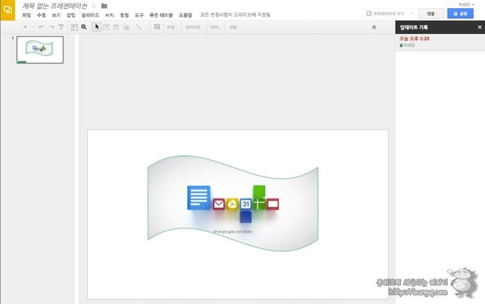 구글 드라이브 사용법,