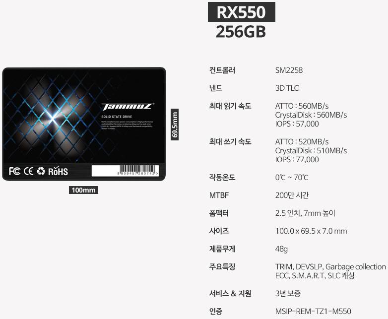 타무즈 RX550 스펙 SPEC