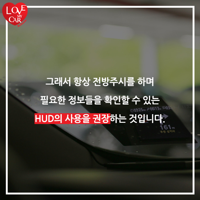 HUD(헤드업디스플레이)를 권장하는 이유